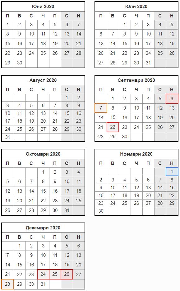 Почивни дни юни-декември 2020 г
