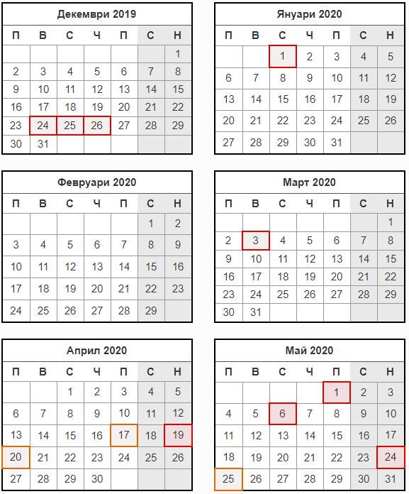 Почивни дни до май 2020 г.